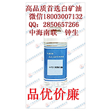 广东46号白油生产厂家品质保证/46号工业级白油茂名石化直销