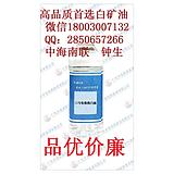 广东15号白油生产厂家品质保证/15号化妆级白油茂名石化直销
