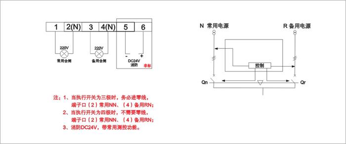 asq2-m型一体式双电源自动转换开关接线图
