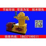 西华县秸秆颗粒机,鑫昌机械,生产秸秆颗粒机