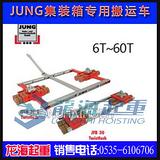 JTLB14K,JFB14K集装箱专用搬运小坦克图片