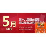 2017第十八届西安国际酒店用品展览会&中国厨具展