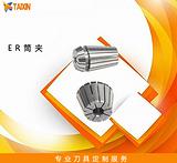 【台湾TAIXIN】 ER16-3/4/5/6/7/8/9/10弹性筒夹 高精密筒夹 夹头