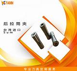 【台湾TAIXIN】 后拉筒夹 后拉夹头 后拉刀柄用筒夹
