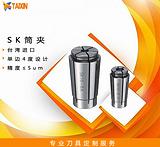 供应台湾TAIXIN优质精密SK筒夹,SK6、10、13、16弹性筒夹 夹头