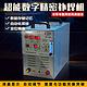 全数字多功能精密模具焊补机SZ-1100