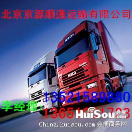 北京到{額敏縣}貨運專線