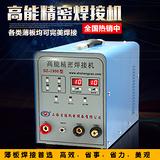批發工藝金屬薄板冷焊機 智能精密焊機