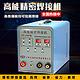 批发工艺金属薄板冷焊机 智能精密焊机