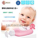 承接婴幼儿洗发沐浴二合一贴牌加工OEM,婴童洗护品牌输出地