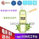 卸妆用品加工厂 卸妆液OEM贴牌定制生产