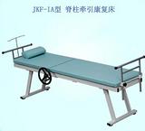 脊柱牵引康复床JKF-IA