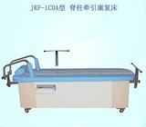 脊柱牵引康复床JKF-ICDA