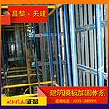 福建-建筑钢背楞支撑专业生产资料