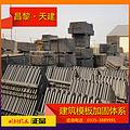 新型模板支撑架具工字型钢-浙江厂家销售