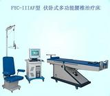 伏卧式多功能腰椎治疗床FYC-IIIAF
