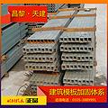 十堰 建筑施工设备新型模板支撑夹具