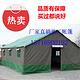 施工帐篷加厚救灾帐篷工程工地帐篷北京大兴厂家定做棉帐篷