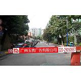 廣州停車場道閘廣告、欄桿廣告 、車桿廣告精準投放