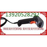 天津销售手机支付扫码条码阅读器微信支付扫码阅读器