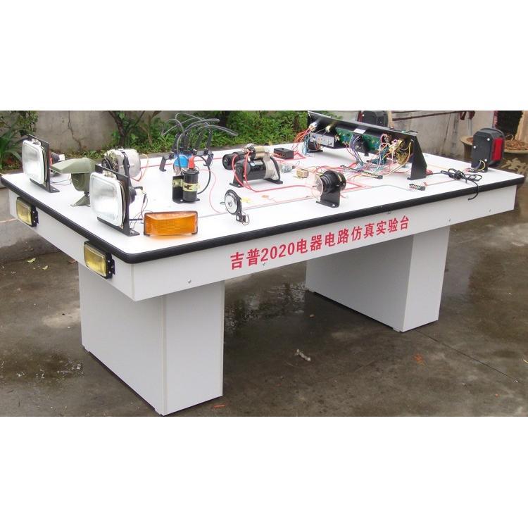 yuy-2020吉普2020汽车电器电路实验台