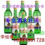 北京到济宁市【托运白酒;红酒】主营公路