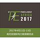 2017肯尼亚国际电力能源展览会