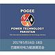 2017年巴基斯坦电力能源展