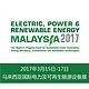 2017年马来西亚电力能源展
