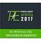 2017坦桑尼亚电力能源展览会