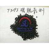 3093碳脱氧剂slc