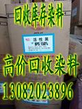 回收染料市场价格高13082023896