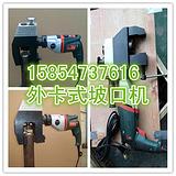 电动管道坡口机采用德国麦太保公司订制的专用电机驱动