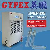 BCF-790C重庆防爆空调/工业防爆除湿机