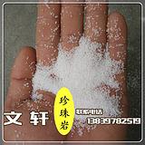 供应洗手粉专用70-90目珍珠岩