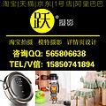 南京商业摄影 专业商品拍摄 模特摄影静物拍摄网店装修
