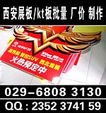 西安kt板 門形展架 廣告牌 背景展板 海報印刷 房號樓層牌制作