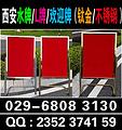 西安水牌指示牌029-68083130不锈钢牌 亚克力牌制作