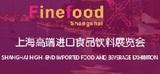 2017上海食品展