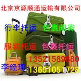 北京到;内江市HC行李托运