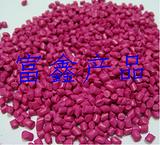 PE色母粒价格_注塑色母料报价_耐高温PP色母粒_吹塑色母料厂家