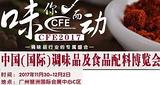 2017广州调味品展