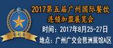 2017中国餐饮加盟展会