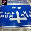 广州嘉禾望岗黄边鹤边龙归交通路牌反光安全标识标牌制作安装