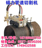 江苏苏州磁力管道切割机 管道气割机技术参数 金属切圆机 五金工具