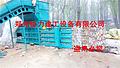 聊城发明专利废纸打包机协力快速增压油缸废纸压块机性能高