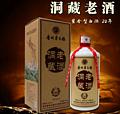 白酒批发|贵州茅台镇洞藏酒酱香型| 厂家直销|招商代理
