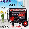 YT6500DCE3-2伊藤5kw汽油发电机YT6500DCE3