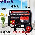 YT7600DCE-2伊藤6千瓦汽油发电机YT7600DCE-2