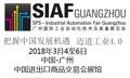 2018SIAF广州国际工业自动化技术及装备展览会